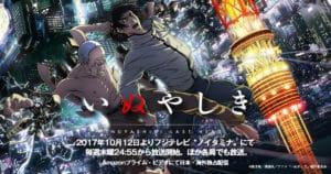 Os Animes de destaque da temporada de Outono/2017 1