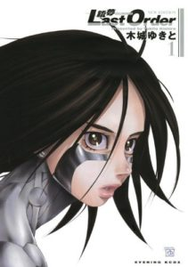 Gunnm Battle Angel Alita 3