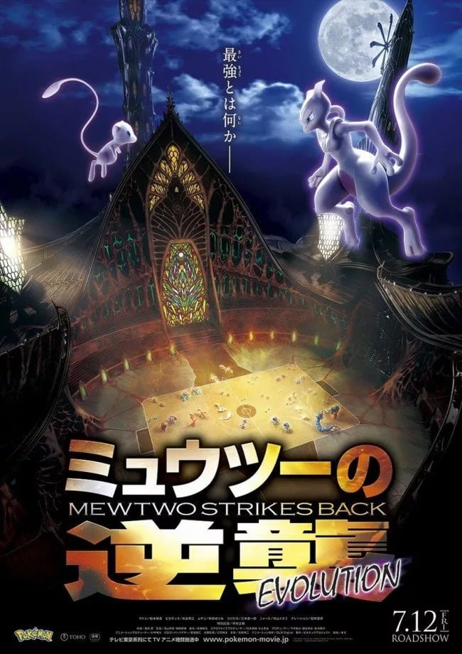 Pokémon: Confira o Trailer de Mewtwo Strikes Back: EVOLUTION 1