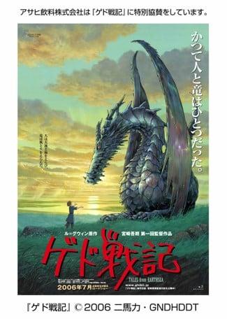 As animações do Studio Ghibli na Netflix – Parte 1 9